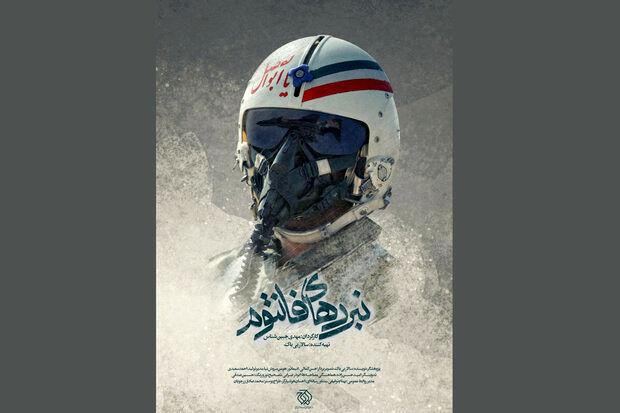 زمان پخش مستند نبردهای فانتوم از شبکه سه مشخص شد