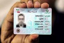 بالغ بر 45  میلیون کارت ملی هوشمند در کشور صادر شده است