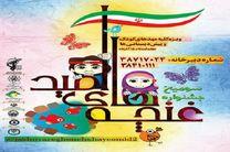 سومین جشنواره «غنچههای امید» در حرم مطهر رضوی برگزار میشود