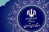 تکذیب ممنوعیت تردد از درب منزل در روزهای ۱۲ و ۱۳ فروردین در تهران