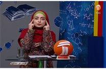 برنامه درسی شبکه آموزش در سه شنبه ۱۲ فروردین ۹۹ اعلام شد