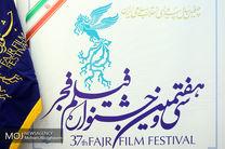 محل دریافت بلیت های پیش فروش جشنواره فجر اعلام شد