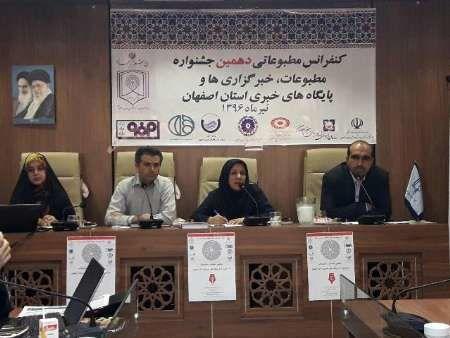 ارسال 573 اثر به دبیرخانه دهمین جشنواره مطبوعات استان اصفهان