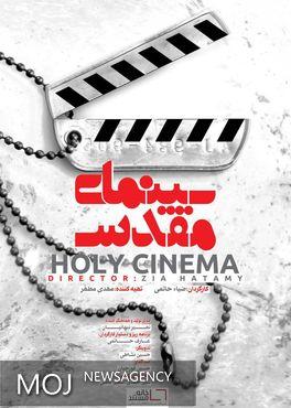 مستندسازی جامع درباره ۱۴ فیلم دفاع مقدس