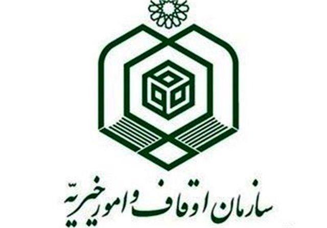 توزیع ۴۰ هزار بسته توسط سازمان اوقاف در میان دانشآموزان