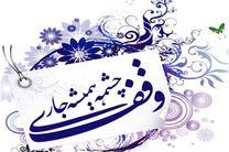 ثبت وقف جدید در شهرستان آستانه اشرفیه