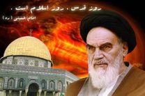 اعلام برنامههای ارشاد لرستان بهمناسبت روز قدس