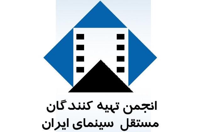 انجمن تهیهکنندگان مستقل بر لزوم نمایش مجوز نمایش آثار خارجی تاکید کرد