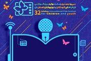 اکران فیلم های سی و دومین جشنواره فیلم کودکان و نوجوانان در 5 سینمای شهر اصفهان
