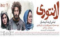 تکرار یک واقعیت در سنیمای ایران / رابطه معکوس تحریم و مخالفت با استقبال مردم!