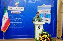 وضعیت تامین منبع مطمئن آب شرب همدان تعیین تکلیف شود