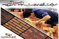 برگزاری مسابقات آزاد مهارت کشوری نماچینی آجر در اصفهان