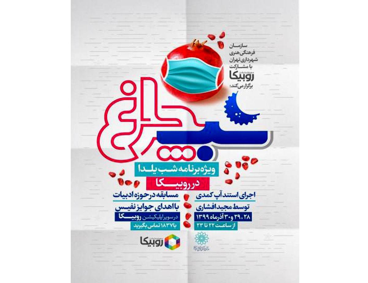مسابقه آنلاین اینترنتی شب چراغ ویژه شب یلدا