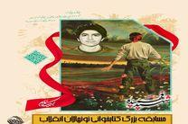 برگزاری مسابقه بزرگ کتابخوانی نونهالان انقلاب اسلامی به مناسبت ایام الله دهه مبارک فجر