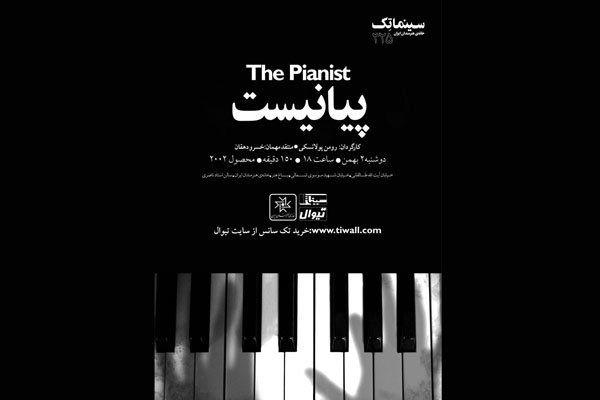 فیلم سینمایی پیانیست در سینما تک خانه هنرمندان ایران نقد وبررسی می شود