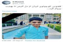 پیام فرمانده سپاه حضرت صاحب الزمان (عج) اصفهان به مناسبت آسمانی شدن نوجوان فداکار علی لندی