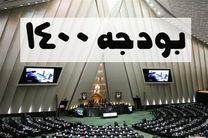 مجلس کلیات بودجه سال ۱۴۰۰ را رد کرد