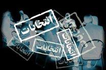 اطلاعیه شماره 13 ستاد انتخابات کشور