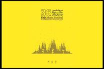 کنسرت های سی و ششمین جشنواره موسیقی فجر را رایگان ببینید/ جدول و بسترهای پخش