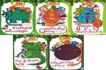مجموعه «قصههای قانون جنگل» منتشر شد