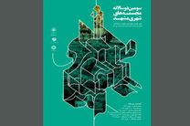راه یافتگان اولین مرحله مجسمه سازی شهری مشهد معرفی شدند