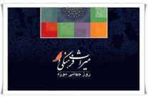۲۹ اردیبهشت، روز جهانی موزه و میراث فرهنگی/ رابطه بین موزه و میراث فرهنگی
