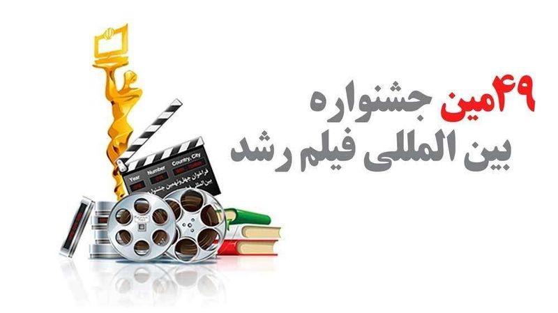حوزه هنری در 18 استان و 34 سالن نمایش میزبان جشنواره فیلم رشد می شود