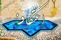 برگزاری مراسم معنوی اعتکاف در امامزاده سید محمد(ع) فلاورجان