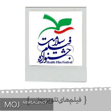 اسامی ۲۴ فیلم تلویزیونی جشنواره سلامت اعلام شد