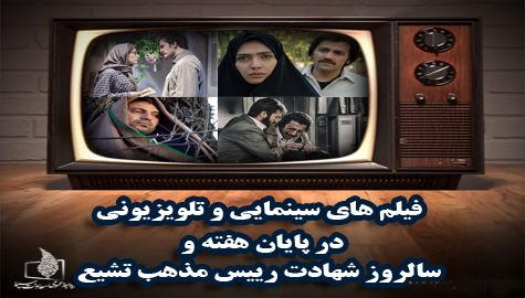 فیلم های سینمایی تلویزیون در 6، 7 و 8 تیر مشخص شد