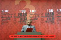 توصیه دبیر جشنواره جهانی فجر برای تماشای فیلم های مرمت شده/آغاز بلیط فروشی از فردا