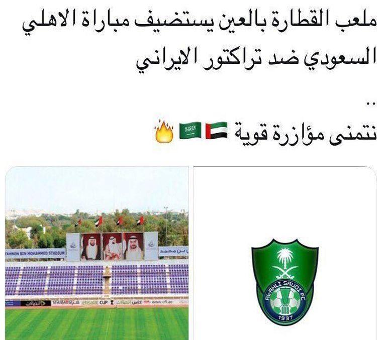 دیدار الاهلی و تراکتورسازی در ورزشگاه القطاره برگزار می شود