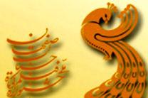 جشنواره فیلم حسنات در اصفهان گشایش یافت