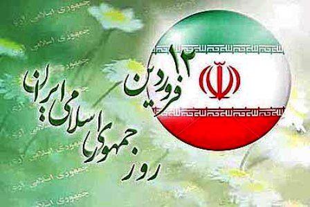 12 فروردین یک روز تاریخی برای جمهوری اسلامی است