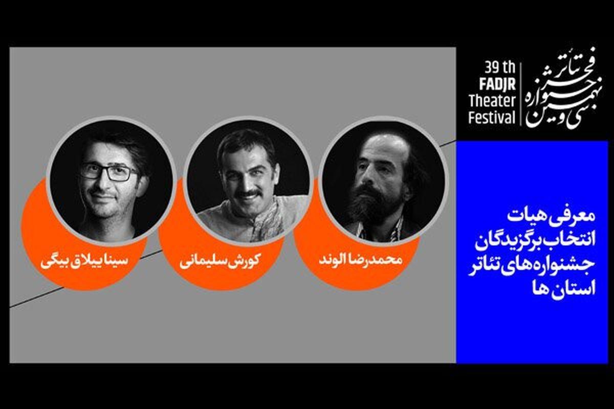 اعضای هیات انتخاب آثار منتخب جشنواره های تئاتر استان ها انتخاب شدند