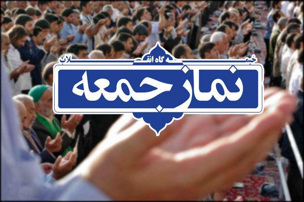 خطیب نماز جمعه 16 شهریور مشخص شد