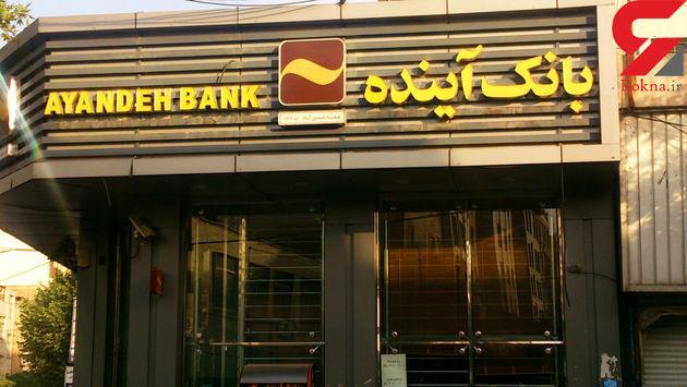 اعلام ساعت کار جدید شعب بانک آینده