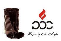 در شرکت نفت پاسارگاد چه خبر است؟ / شستا حیاط خلوت ذی نفوذان سیاسی