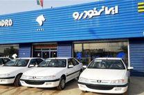 پیش فروش ویژه چهار محصول ایران خودرو آغاز شد