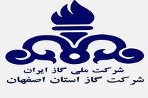 راهیابی شرکت گاز اصفهان به جایزه سرآمدی و بهبود مستمر وزارت نفت