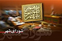 اعضای کمیسیون های تخصصی شورای پنجم اصفهان معرفی شدند