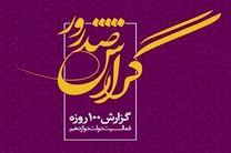 وزارت کشور گزارش اجمالی صد روزه نخست فعالیت دولت دوازدهم را منتشر کرد