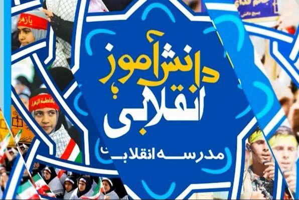 اجرای 313 برنامه به مناسبت هفته بسیج دانش آموزی در مدارس شیراز