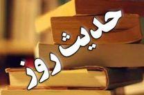 حدیث امام جواد (ع) درباره شریک شدن در خیر و شر دیگران