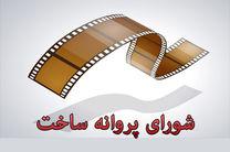 موافقت شورای ساخت با 7فیلم نامه