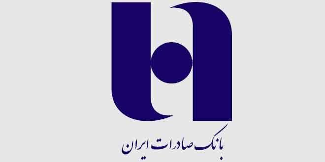 گواهی قدمت و ثبت در خاطرات جمعی یونسکو به بانک صادرات ایران اعطا شد