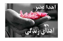 پیوند عضو بیمار 53 ساله مرگ مغزی در اصفهان