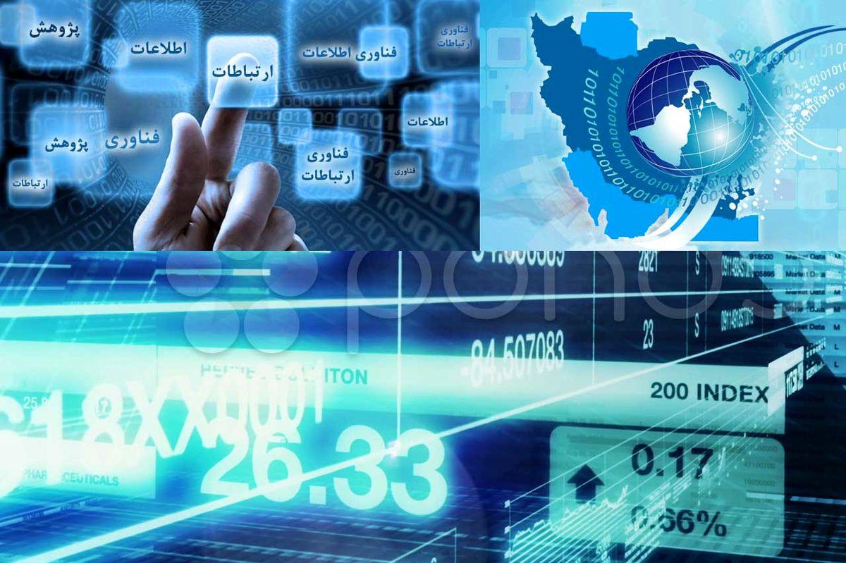 بررسی سرویس ها و عملکرد حوزه ارتباطات و فناوری اطلاعات در شهرستان خاتم