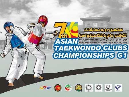 آغاز مسابقات تکواندوی جام باشگاههای آسیا در ساری