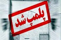 پملب 15 فروشگاه عرضه کننده لباس نامتعارف در اصفهان